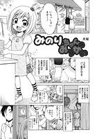 みのりちゃんのおつかい(単話) s011akamj00231のパッケージ画像