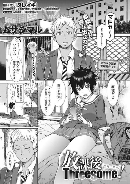放課後Threesome!(単話)