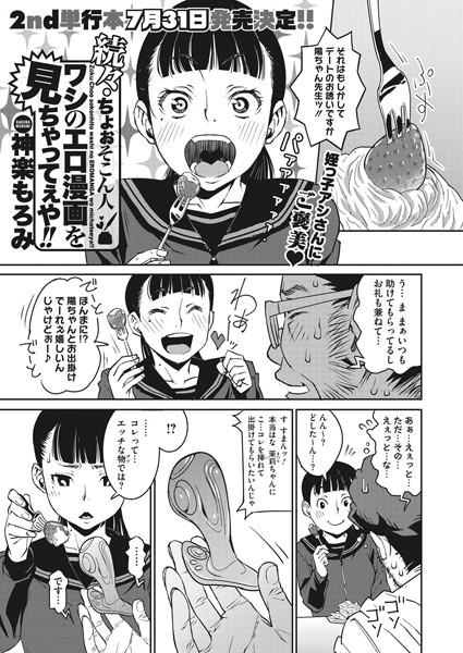 続々・ちょぉそこん人 ワシのエロ漫画を見ちゃってぇや!!