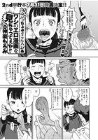 ちょぉそこん人 ワシのエロ漫画を見ちゃってぇや!!(単話)