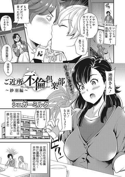 ご近所不倫倶楽部(単話)