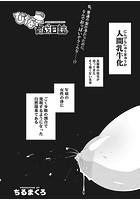 ひなこ育成日誌(単話) s011akamj00286のパッケージ画像