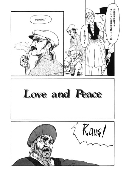 Love and Peace(単話)