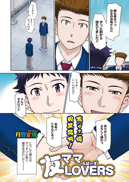 痴女エロ漫画 友ママLOVERS(単話)