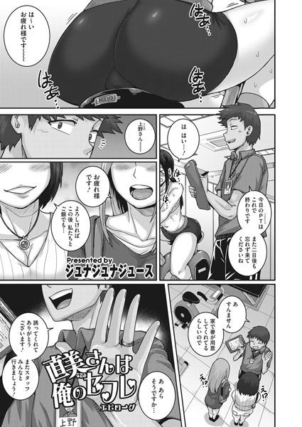 人妻エロ漫画 直美さんは俺のセフレ(単話)