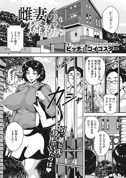 人妻エロ漫画 水雌妻の燐粉(単話)