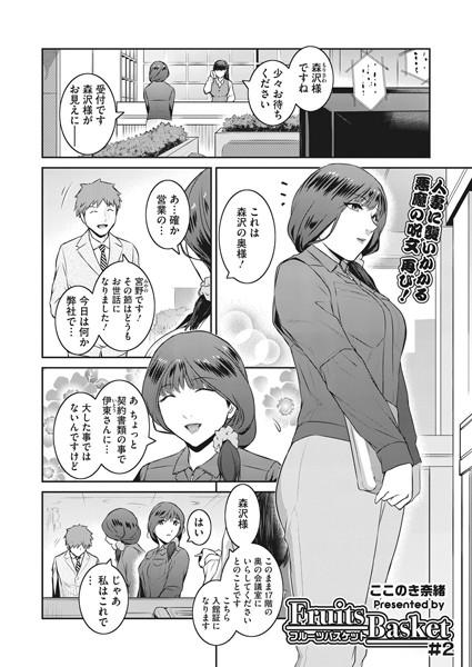 人妻エロ漫画 Fruits Basket(単話)