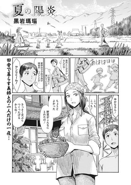 人妻エロ漫画 夏の陽炎(単話)