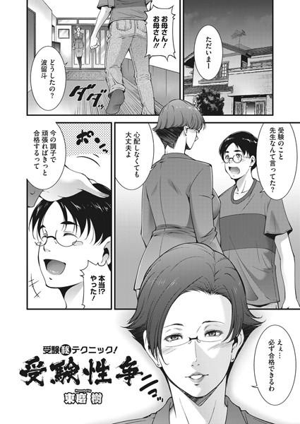 母エロ漫画 受験性争(単話)