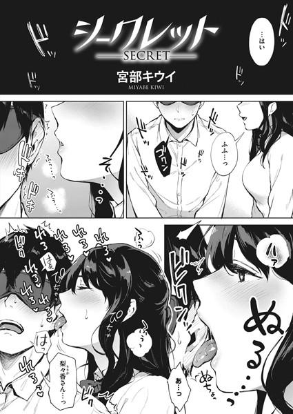 [フェラ]「シークレット(単話)」(宮部キウイ)  同人誌
