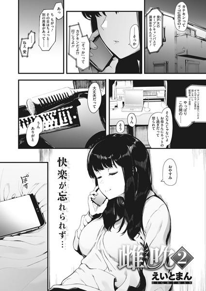 雌吹-メブキ-(単話)