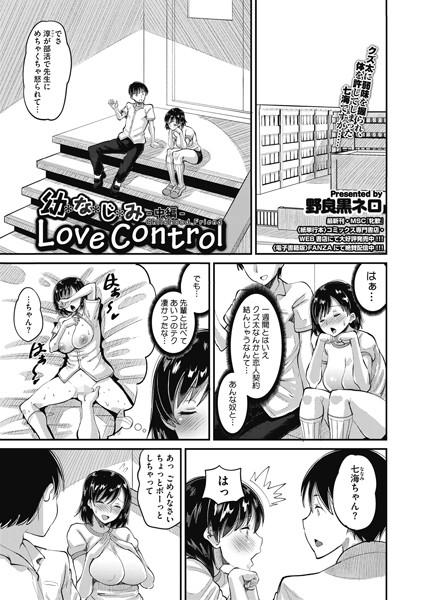 幼なじみ Love Control(単話)