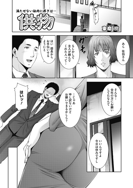 エロ漫画人妻 供物(単話)