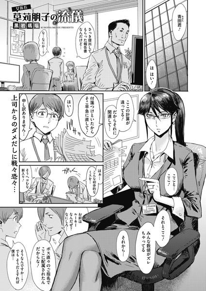 女係長 草苅朋子の流儀(単話)