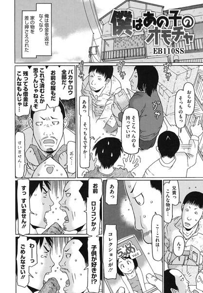 エロ漫画 僕はあの子のオモチャ(単話)