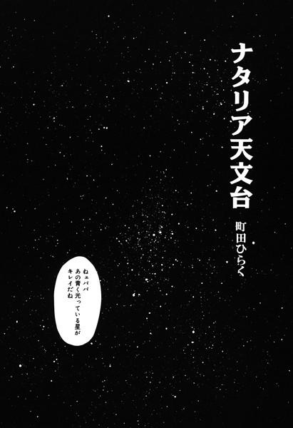 エロ漫画 ナタリア天文台(単話)