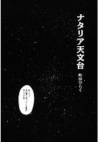ナタリア天文台(単話) s011akamj00380のパッケージ画像