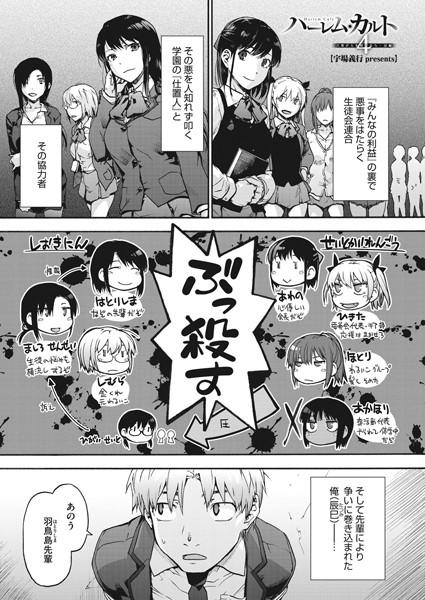 ハーレムエロ漫画 ハーレム・カルト(単話)