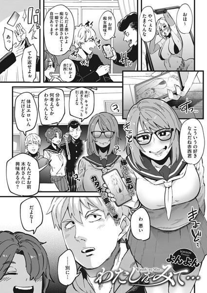 痴女エロ漫画 わたしをみて…(単話)