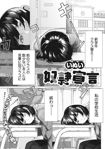 巨乳エロ漫画 奴●宣言(単話)