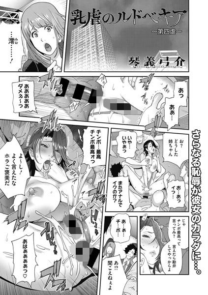 巨乳エロ漫画 乳虐のルドベキア(単話)