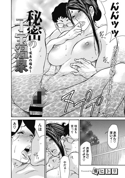 巨乳エロ漫画 秘密の子宝温泉(単話)