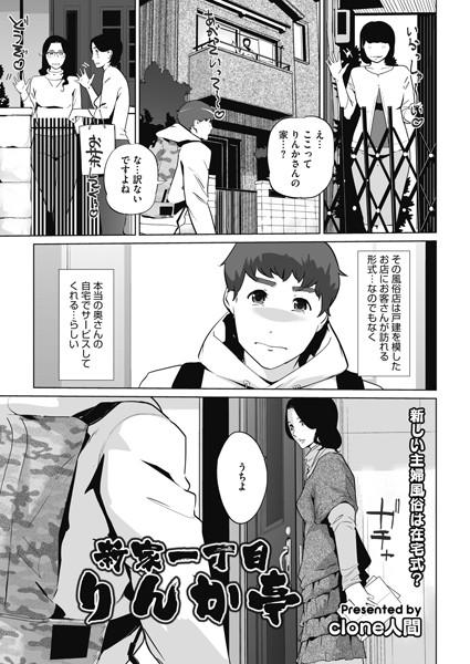 エロ漫画人妻 新家一丁目りんか亭(単話)
