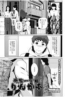 新家一丁目りんか亭(単話)