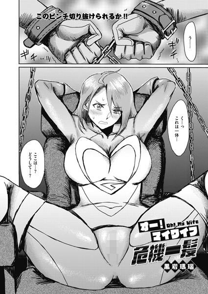 エロ漫画人妻 オー!マイワイフ危機一髪(単話)