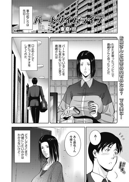 エロ漫画人妻 パートタイムライフ(単話)