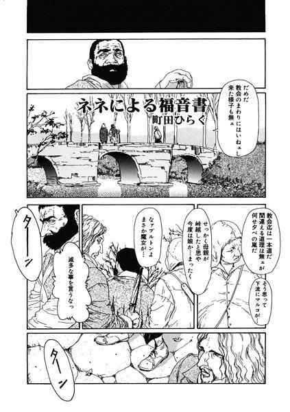 エロ漫画無料 ネネによる福音書(単話)