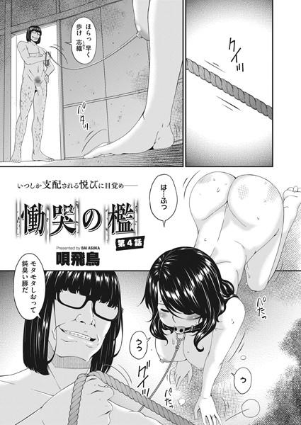 人妻エロ漫画 慟哭の檻(単話)
