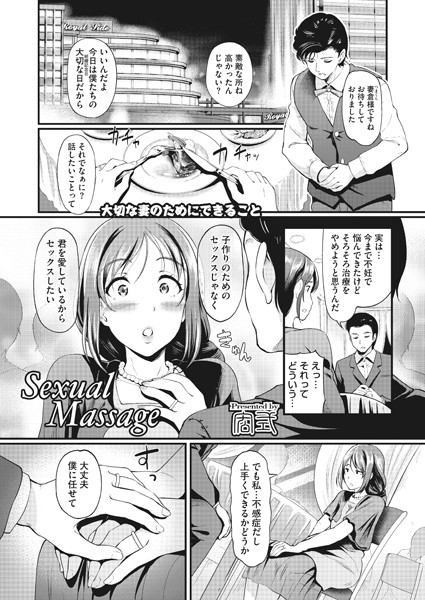 Sexual Massage(単話)