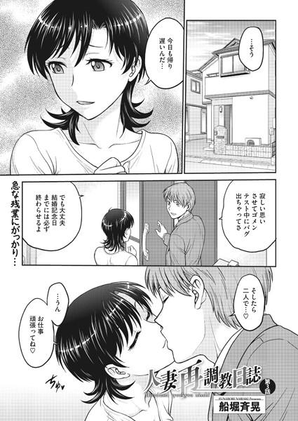人妻再調教日誌(単話)