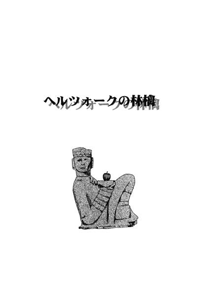 ヘルツォークの林檎(単話)
