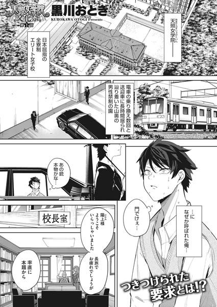 天照女学院文化祭(単話)