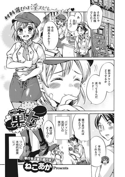 菓女(単話)
