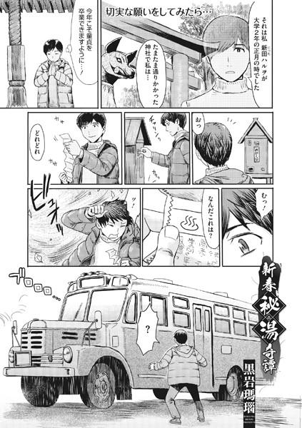 巨乳エロ漫画 新春秘湯奇譚(単話)