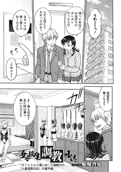 巨乳エロ漫画 女子校生調教日誌(単話)