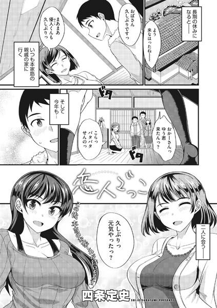 人妻エロ漫画 恋人ごっこ(単話)