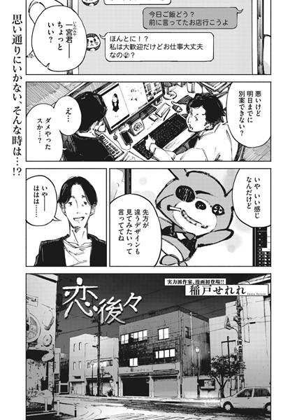 恋後々(単話)
