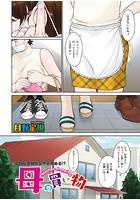 母の買い物(単話)