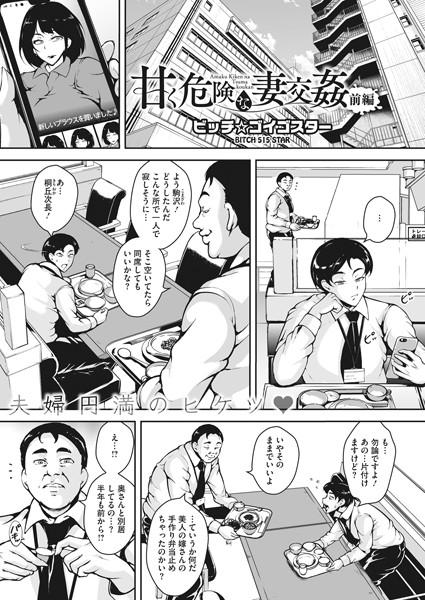エロ漫画人妻 甘く危険な妻交姦(単話)
