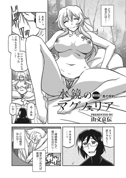 水鏡のマグノリア(単話)