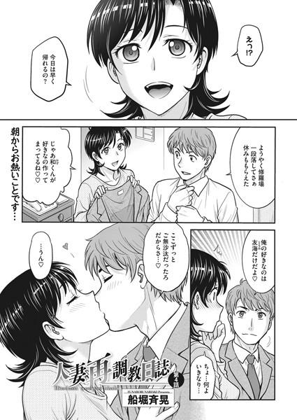 エロ漫画人妻 人妻再調教日誌(単話)
