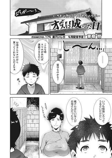 エロ漫画人妻 オスに成った日(単話)