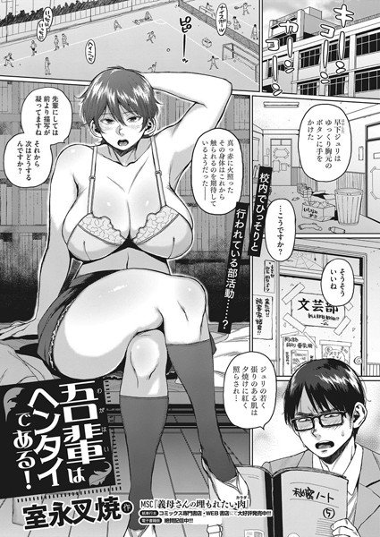 エロ漫画 吾輩はヘンタイである!(単話)