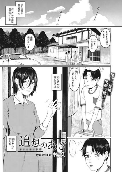 Clone人間エロ漫画 追想のあざ(単話)