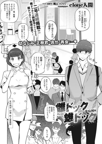 Clone人間エロ漫画 雌ドック 雄ドック(単話)