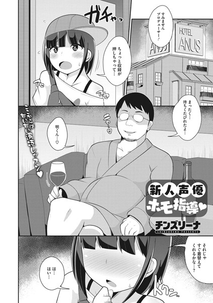 新人声優ホモ指導(単話)